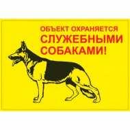 Дарелл Табличка Внимание,охраняется служебными собаками