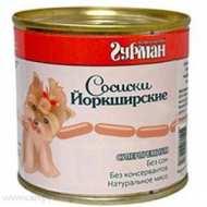 Четвероногий Гурман консервы для собак сосиски йоркширские