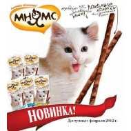 Лакомство Мнямс Лакомые палочки для Котят с индейкой 3гр