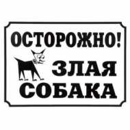 Дарэлл Табличка Осторожно, злая собака