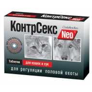 КонтрСекс Neo средство регуляции половой охоты для котов и кобелей таблетки