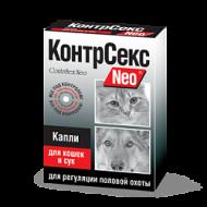 КонтрСекс Neo средство регуляции половой охоты для кошек и сук таблетки