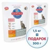 Hills SP Feline Young Adult Sterilised Cat Хиллс сухой корм для стерилизованных кошек до 6 лет, 1,5 кг