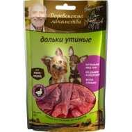 Деревенские лакомства для собак мини-пород Дольки утиные