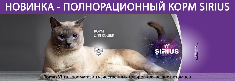 Новинка Sirius полнорационный корм