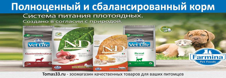 FARMINA - полноценный и сбалансированный корм для ваших питомцев